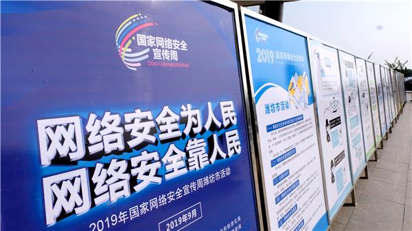 2019年国家网络安全宣传周manbetx手机登录注册市活动启动