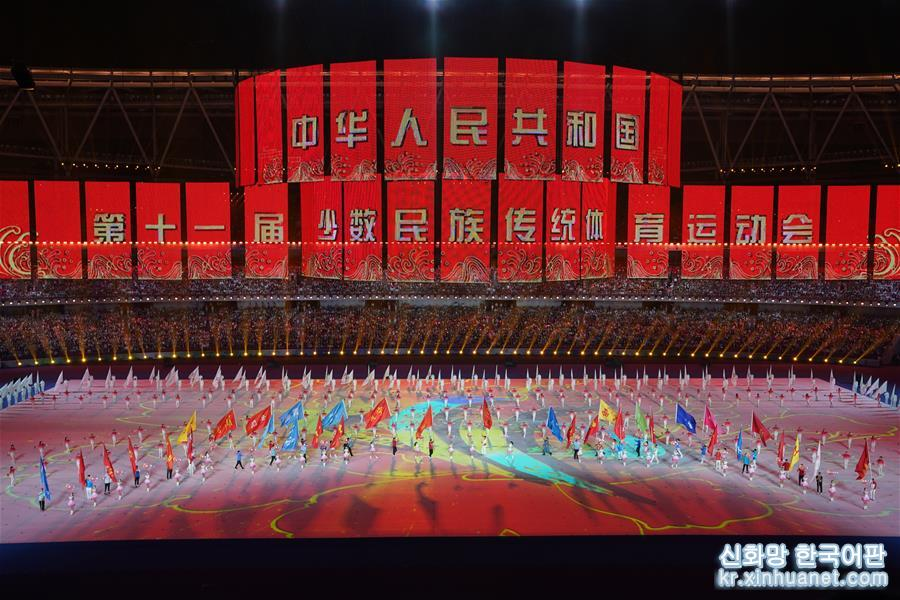 9월 16일 촬영한 폐막식 현장.<br/>  제11회 전국 소수민족 전통 스포츠대회 폐막식이 허난(河南)성 정저우(鄭州)시에서 개최되었다. [촬영/ 신화사 기자 리안(李安)]<br/>
