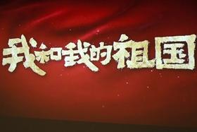 2019国庆档盘点:主旋律大片引爆观影热潮