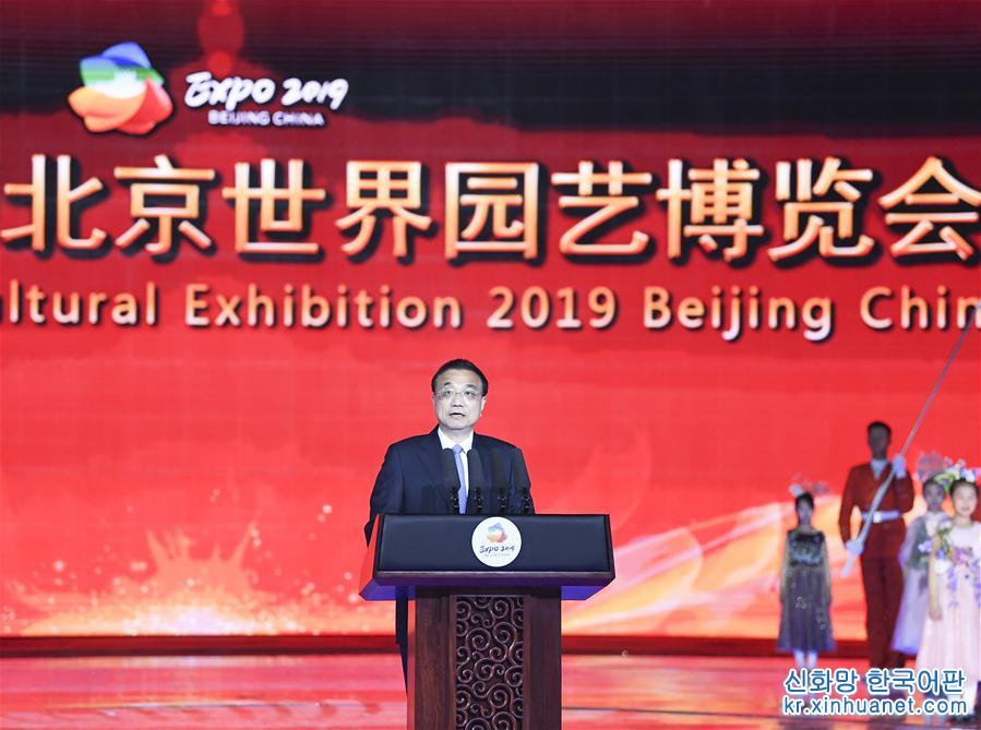 (时政)2019年中国北京世界园艺博览会圆满闭幕 李克强出席闭幕式