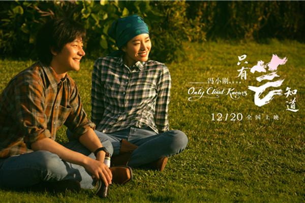 电影《只有芸知道》定档12.20 黄轩领衔主演唯美爱情故事