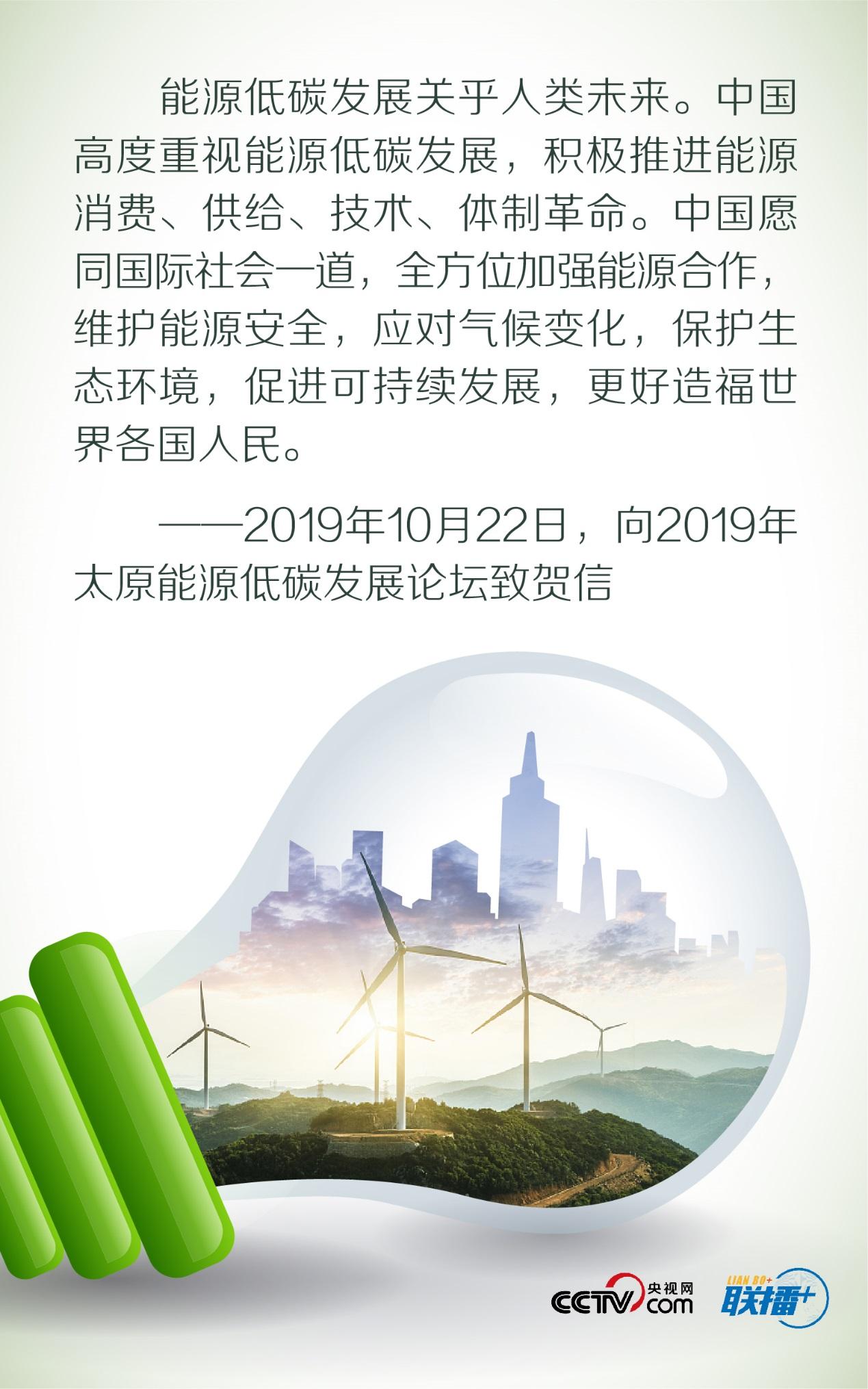 联播+丨习近平倡导的绿色低碳生活