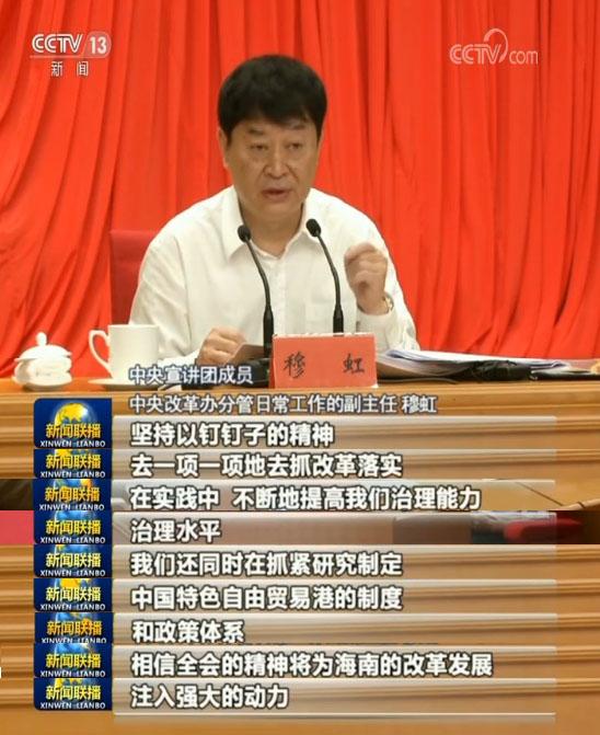中央宣讲团在各地宣讲党的十九届四中全会精神