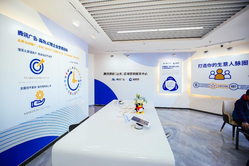 腾讯授权(山东)区域营销服务中心落户济南 携手易搜助推区域企业商业增长