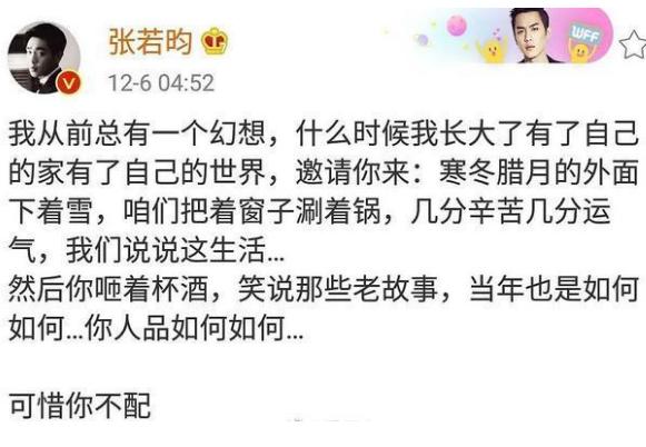 """张若昀凌晨发文""""可惜你不配""""后秒删,引网友猜测"""