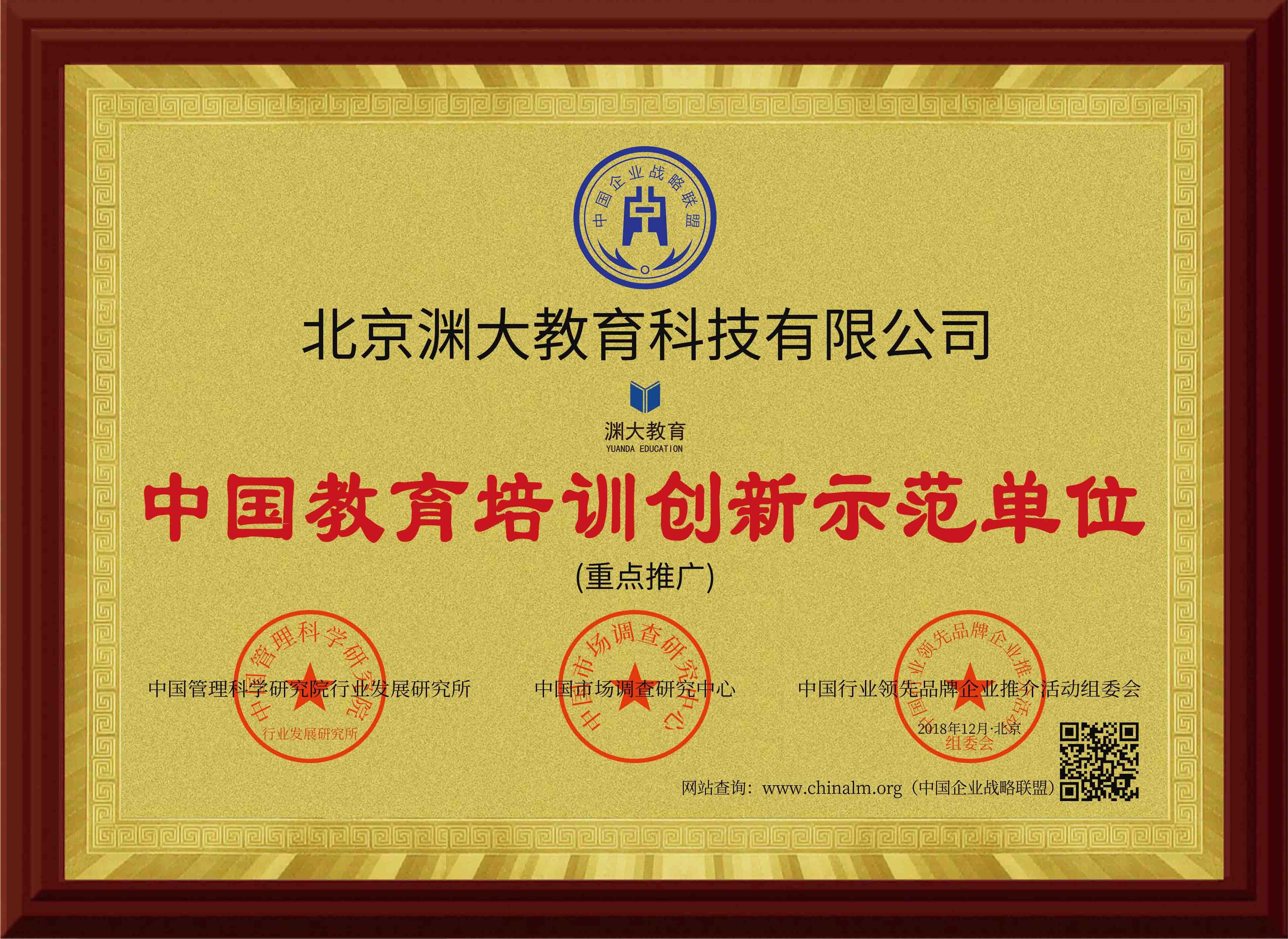 渊大教育荣获中国教育培训创新示