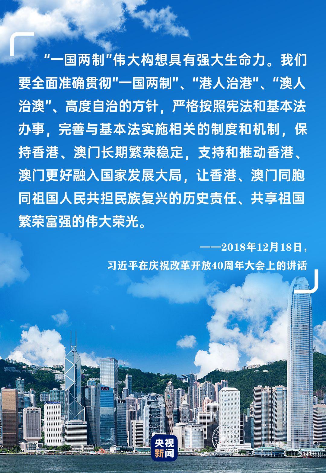 """新时代""""一国两制""""事业,习近平这样擘画蓝图"""