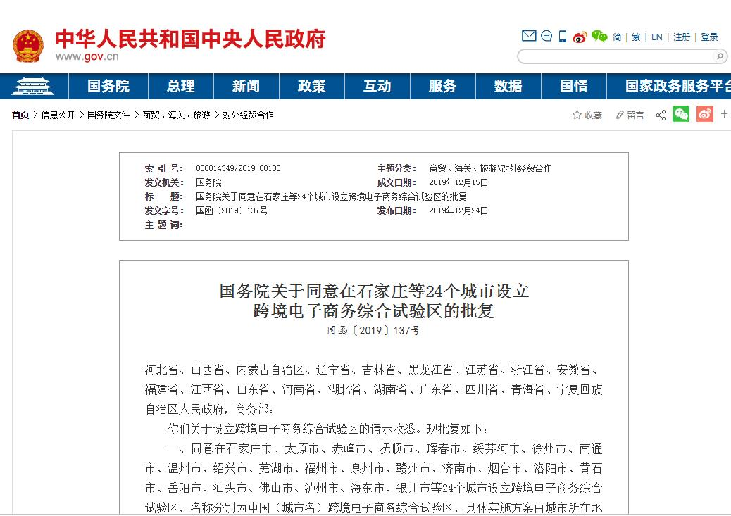 国务院批复同意在济南、烟台等24个城市设立跨境电子商务综合试验区