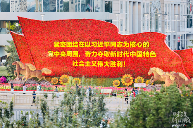 """时政新闻眼丨习近平主席的新年""""心""""语"""