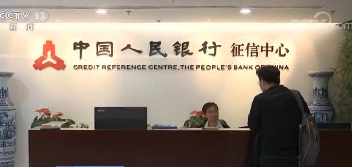 个人征信系统接入各类放贷机构3693家 个人征信基本实现金融信用信息广覆盖