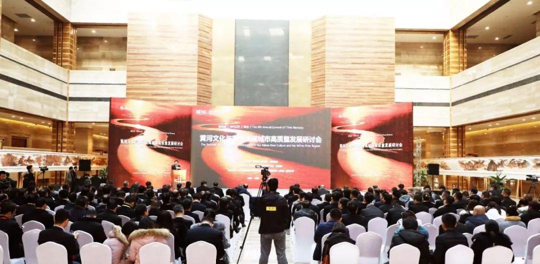 第四届时代记忆峰会―黄河文化与黄河流域城市高质量发展研讨会在