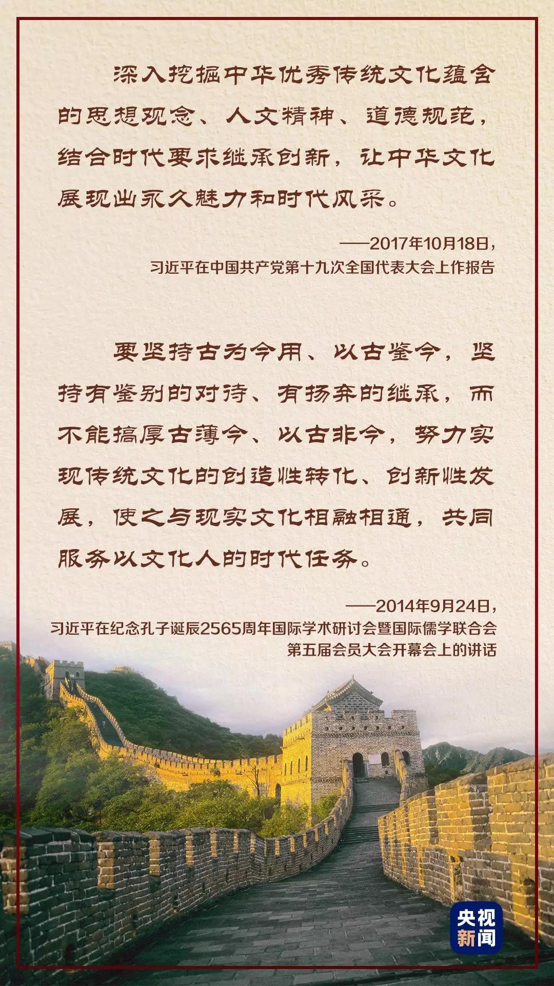 春节到!听习近平讲中国传统文化