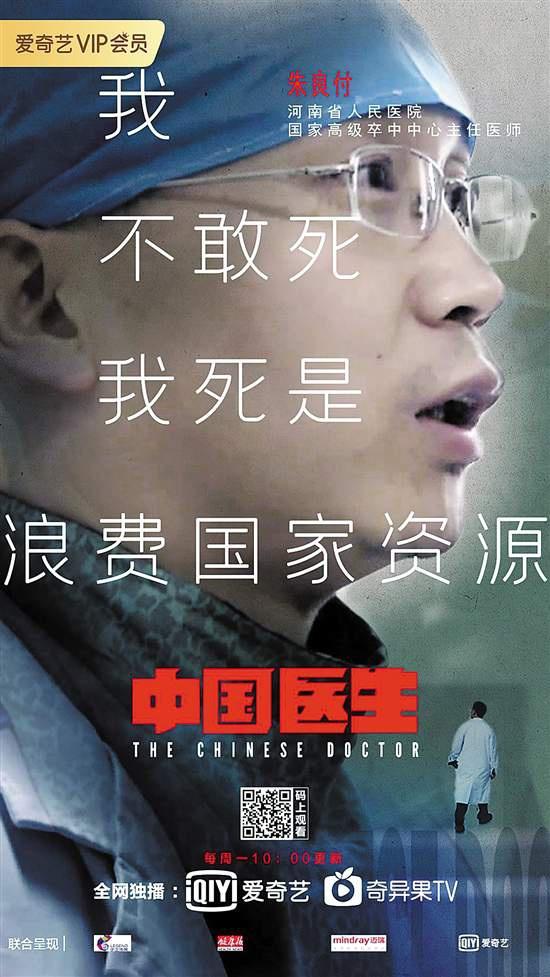 의사들의 고충과 보람 담은 다큐 '중국 의사' 화제