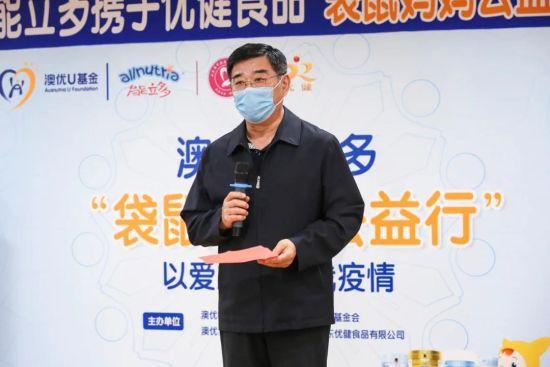 山东省公安民警优抚基金会理事长任建军发言。