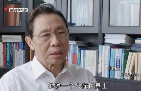 独特视角下的国士担当 纪录片《钟南山》来了!