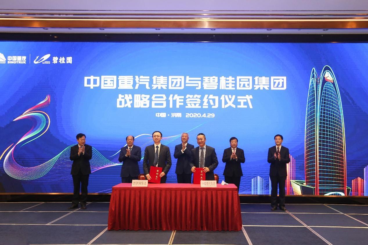 碧桂园与中国重汽集团签