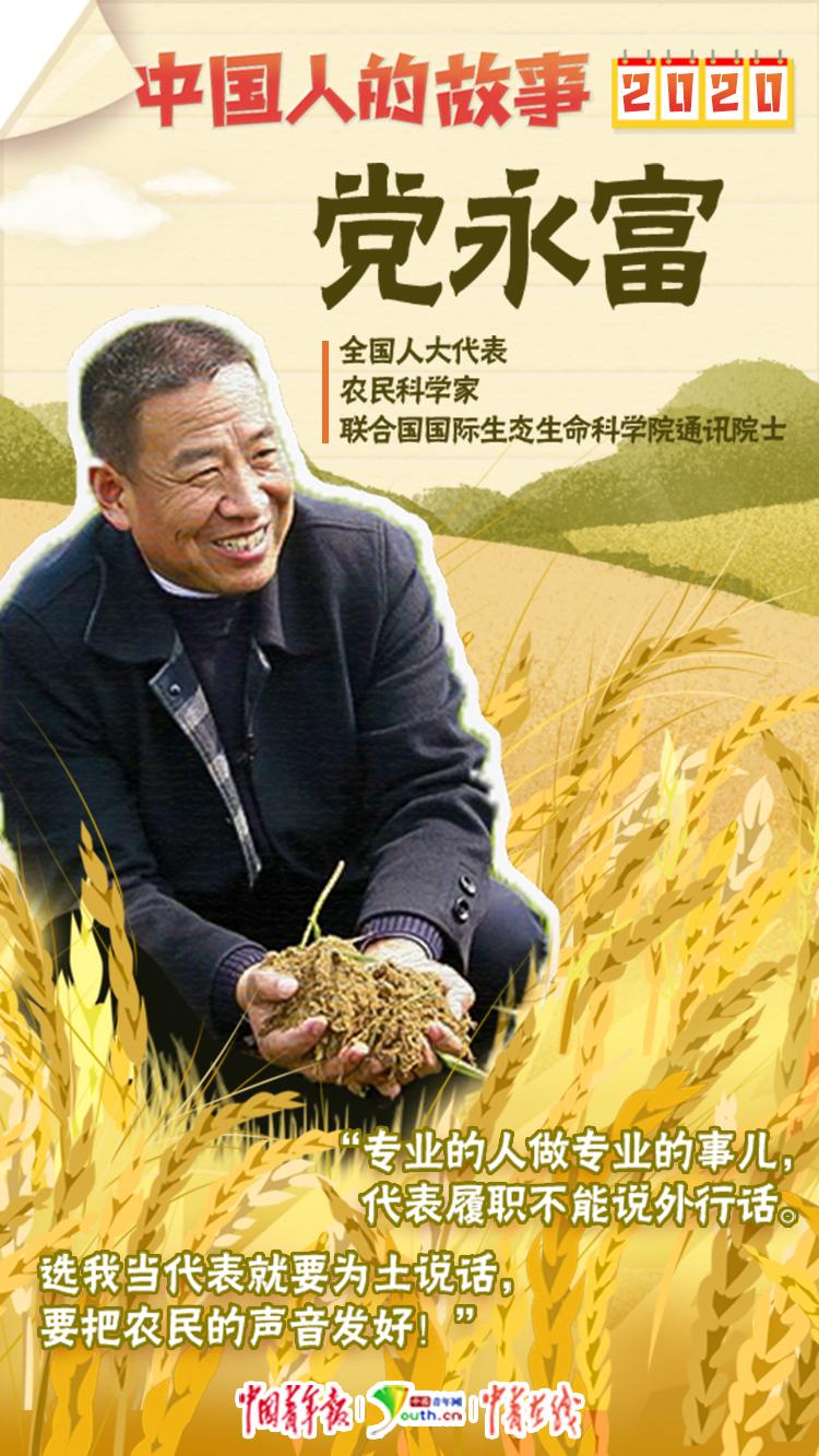 中国人的故事丨人大代表党永富:建议设立耕地质量保护红线