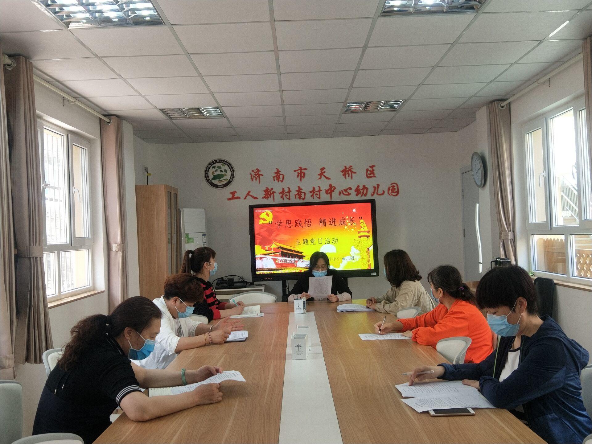 天桥区工人新村南村中心幼儿园开展主题党日活动