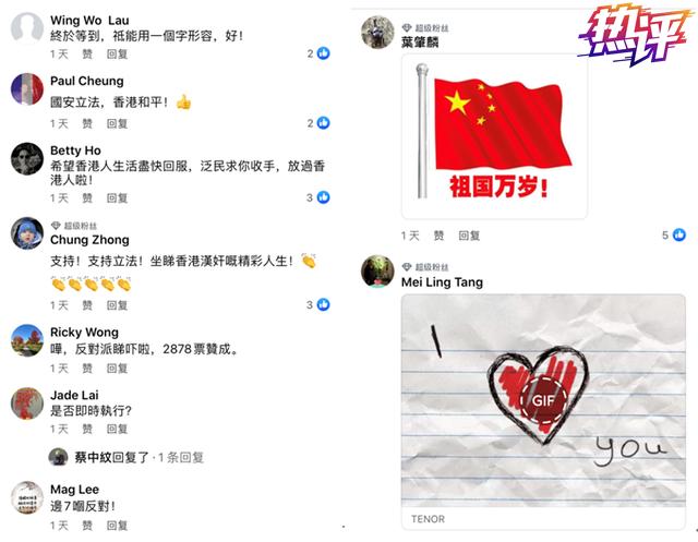 """《【天游娱乐手机版登录】热评丨支持""""国安立法"""",正是香港主流民意最真实的模样》"""