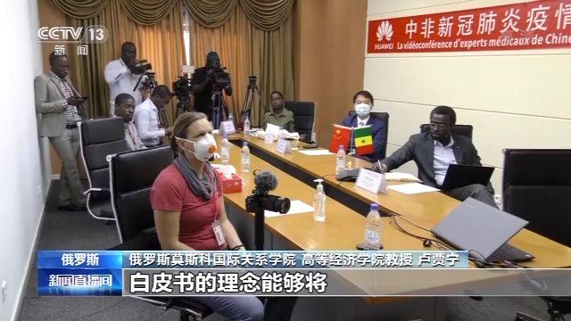 俄专家:白皮书为全球提供中国抗疫经验全貌