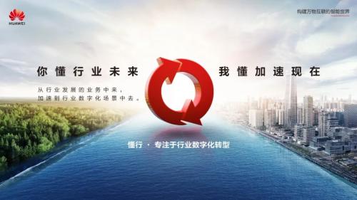 """华为中国政企业务""""懂行""""形象正式发布"""