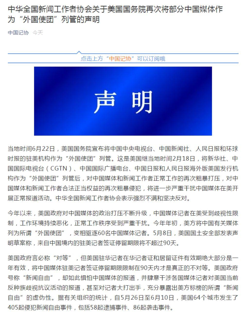 美再将部分中国媒体作为