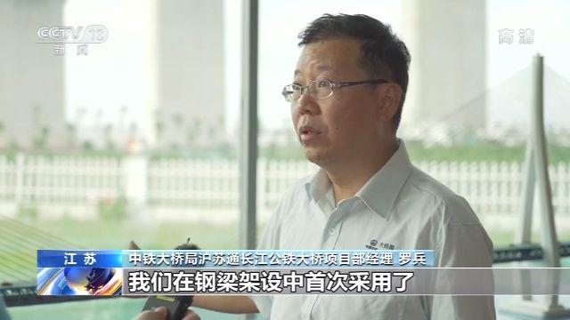 65项专利、创多个纪录 沪苏通长江公铁大桥今日通车