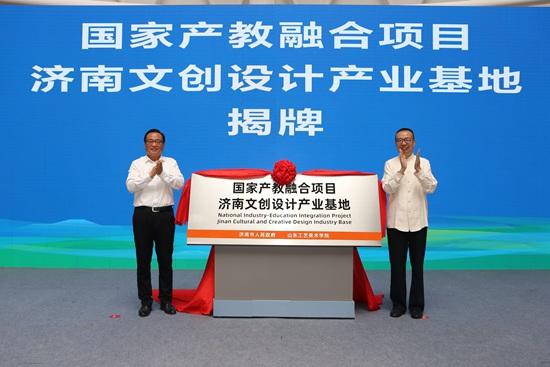 国家产教融合项目济南文创设计产业基地揭牌