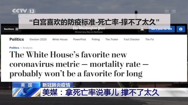 美媒:拿死亡率相对低说事儿 这借口撑不了太久