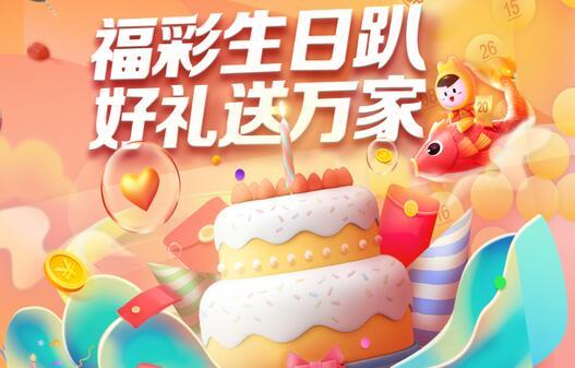 福彩生日趴 好礼送万家 福彩嘉年华活动7月27日启动