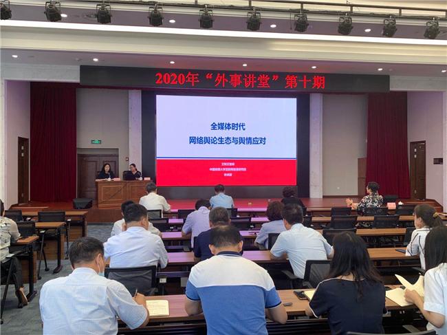 """山东省外办举办2020年第十期""""外事讲堂"""""""