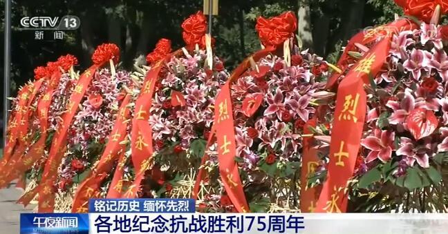 各地纪念抗战胜利75周年:从大江南北到长城内外