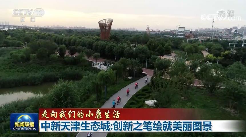 【走向我们的小康生活】中新天津生态城:创新