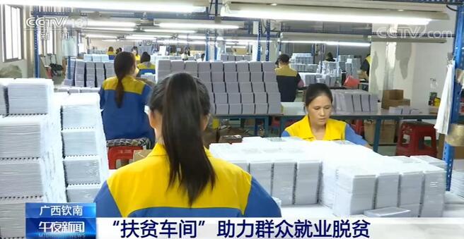 """广西钦南:""""扶贫车间""""助力群众就业脱贫"""