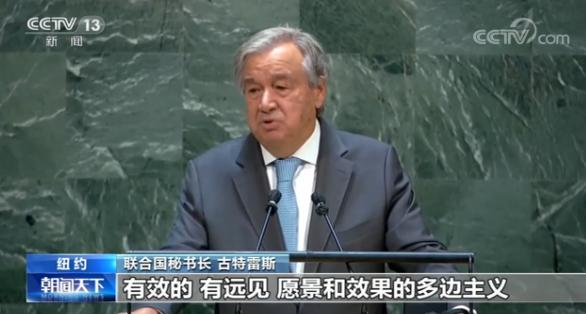 联合国成立75周年纪念峰会丨与会代表呼吁重振多边主义