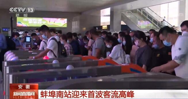各地火车站、景区迎客流高峰 常态化疫情防控下保证旅游体验