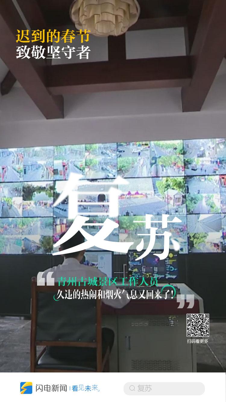 海报守护复苏-腾讯版.jpg