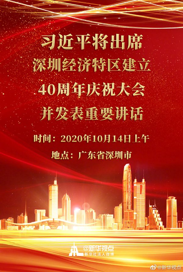 시진핑, 선전경제특구 설립 40주년 경축식 참석
