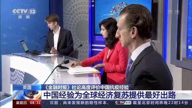英国 《金融时报》:中国经验为全球经济复苏提供最好出路