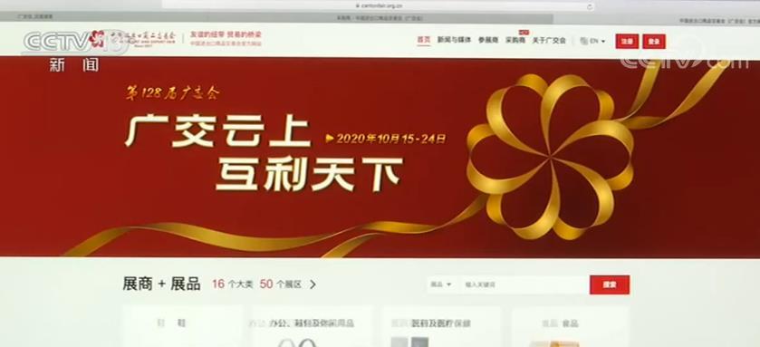 """第128届广交会""""云端""""开幕 聚焦双循环、跨境电商举办多场线上线下活动"""