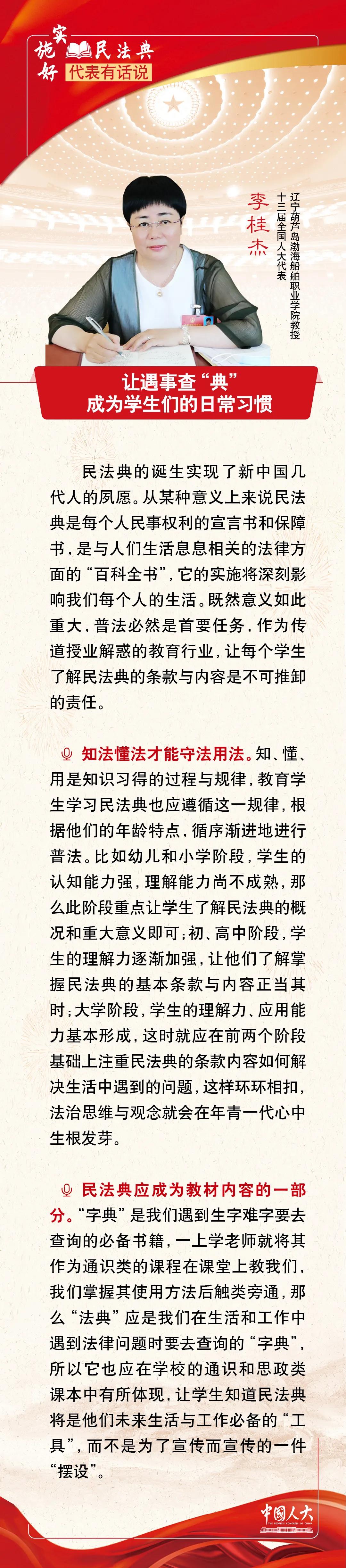 """李桂杰:让遇事查""""典""""成为学生们的日常习惯"""