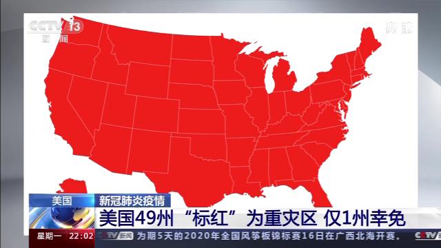 """抗疫让步党争!美国49州""""标红""""为疫情重灾区 各州仍旧""""各自为政"""""""