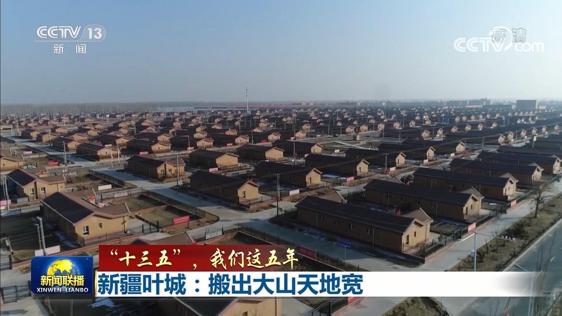 """【""""十三五"""",我们这五年】新疆叶城:搬出大"""