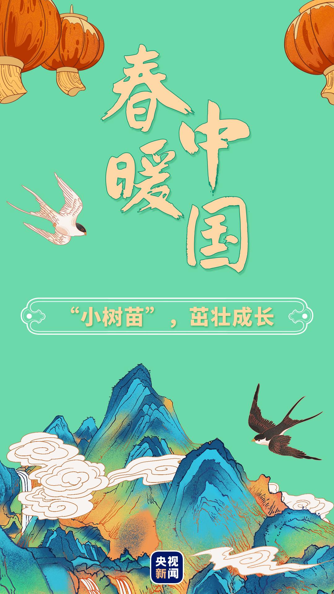 """春暖中国丨""""小树苗"""",茁壮成长"""