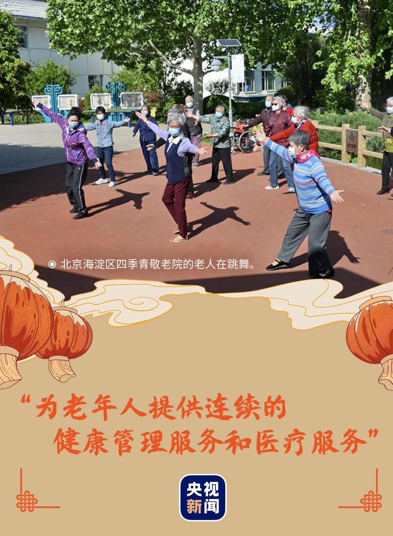 春暖中国丨夕阳无限好,人间重晚晴