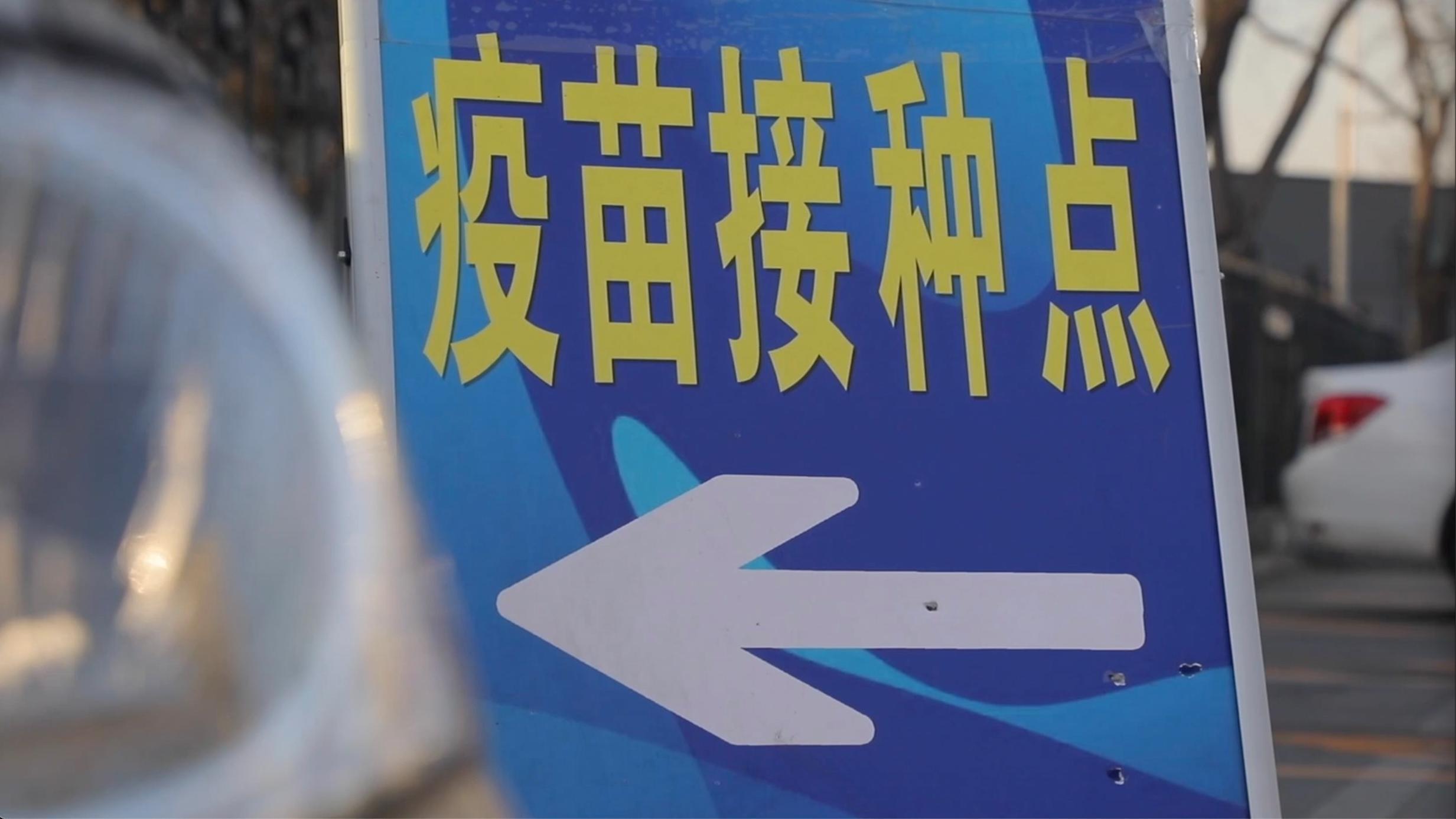 新纪录丨直击北京疫苗接种现场