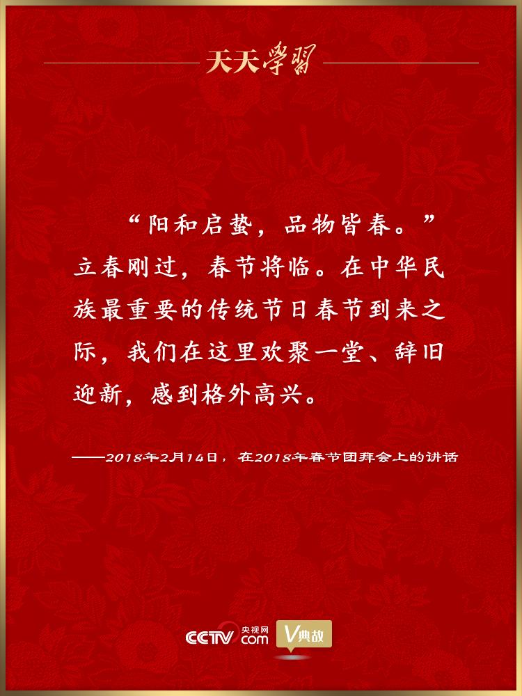 """习近平这样""""典""""亮春天   阳和启蛰 品物皆春"""