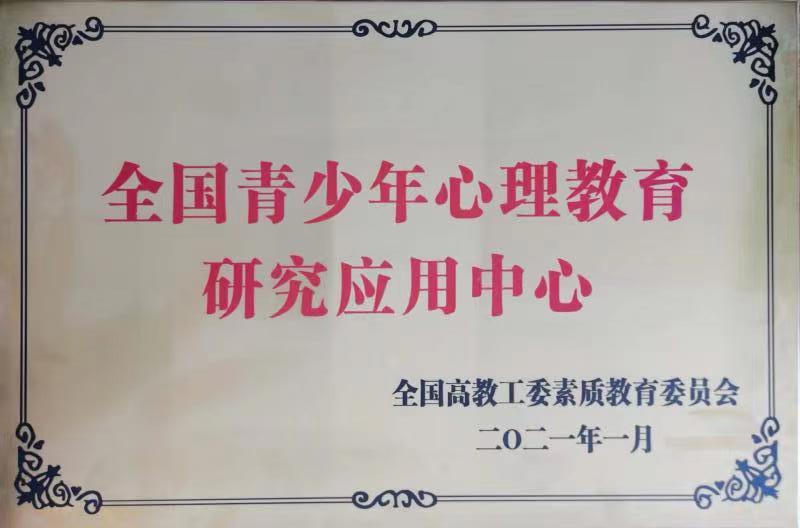 孩子很忙:青少年心理研究应用中心在郑州揭牌