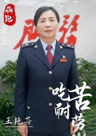 """王艳芬:做税收事业的""""老黄牛"""""""