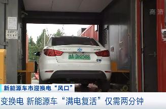 """新能源汽車換電試點全國推開,""""車電分離""""加速普及 全新模式正改變市場"""